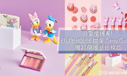 可愛度爆表! ETUDE HOUSE 聯乘 Disney Daisy Duck    推超萌限量化妝品