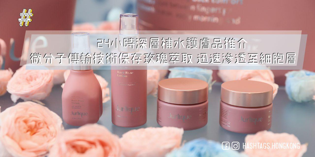 24小時深層補水護膚品推介  微分子傳輸技術保存玫瑰萃取  迅速滲透至細胞層