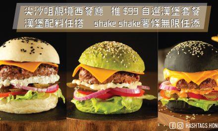 尖沙咀靚境西餐廳   推 $99 自選漢堡套餐 漢堡配料任搭 shake shake薯條無限任添