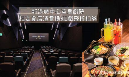 新港城中心英皇戲院 指定食店消費換$10戲飛折扣券