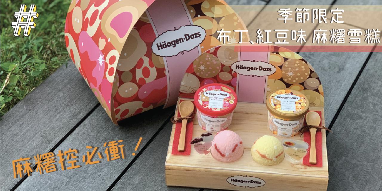 麻糬控必衝!Haagen Dazs季節限定  法式焦糖布丁 北海道紅豆麻糬雪糕面世