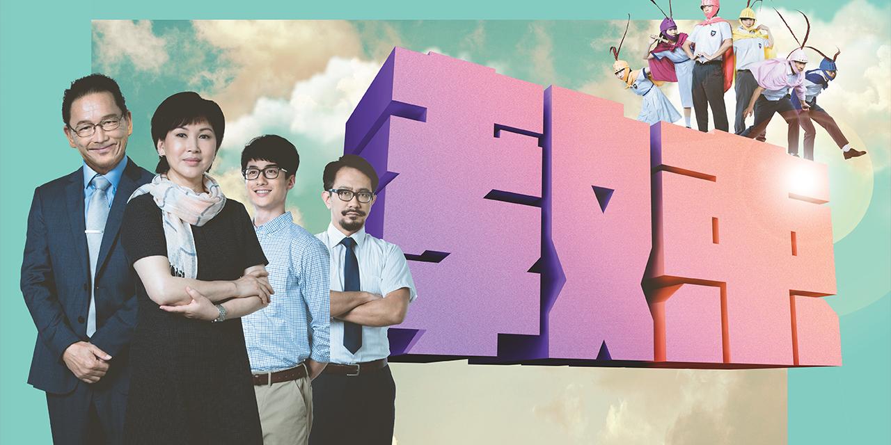 《教束》 –  ViuTV最出色的自製劇