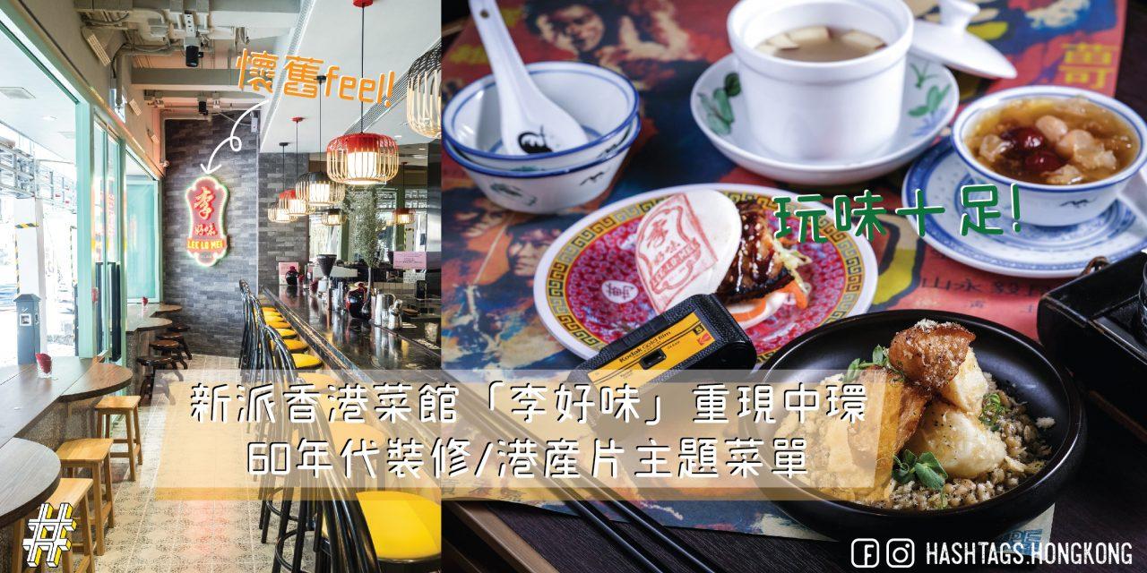 新派香港菜館「李好味」重現中環   60年代裝修/港産片主題菜單