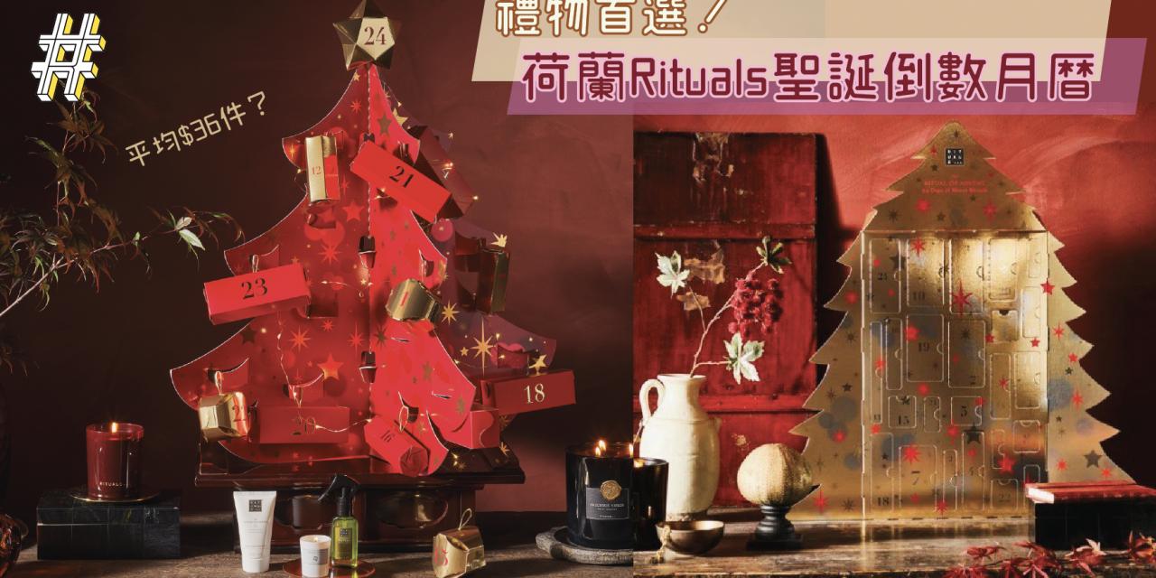 禮物首選!香氛品牌Rituals聖誕倒數月曆