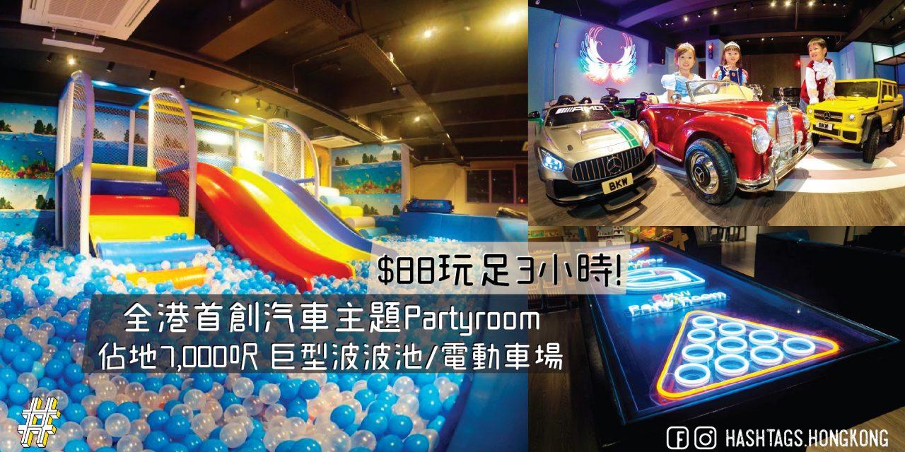 全港首創汽車主題Partyroom  佔地7,000呎 巨型波波池/電動車場  $88玩足3小時
