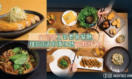 尖沙咀人氣素食餐廳  推$68逆市價放題 50款任食!
