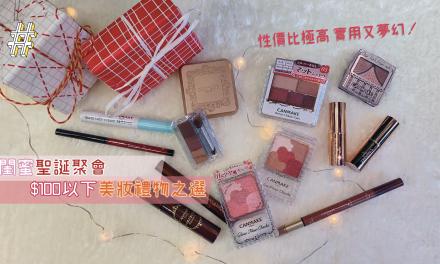 閨蜜聖誕聚會 $100以下美妝禮物之選  性價比極高!