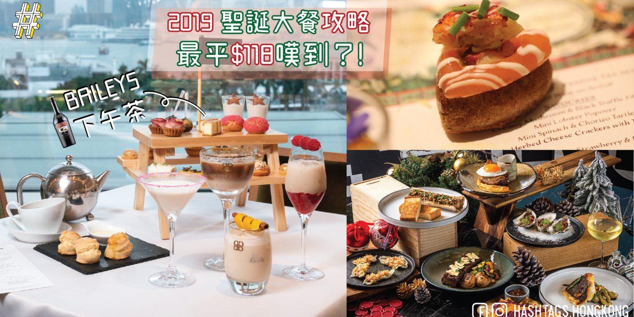 2019 聖誕大餐攻略 最平$118嘆到?!