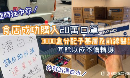 食店成功購入20萬口罩  3000盒分配予基層及前線醫護  其餘以成本價轉讓