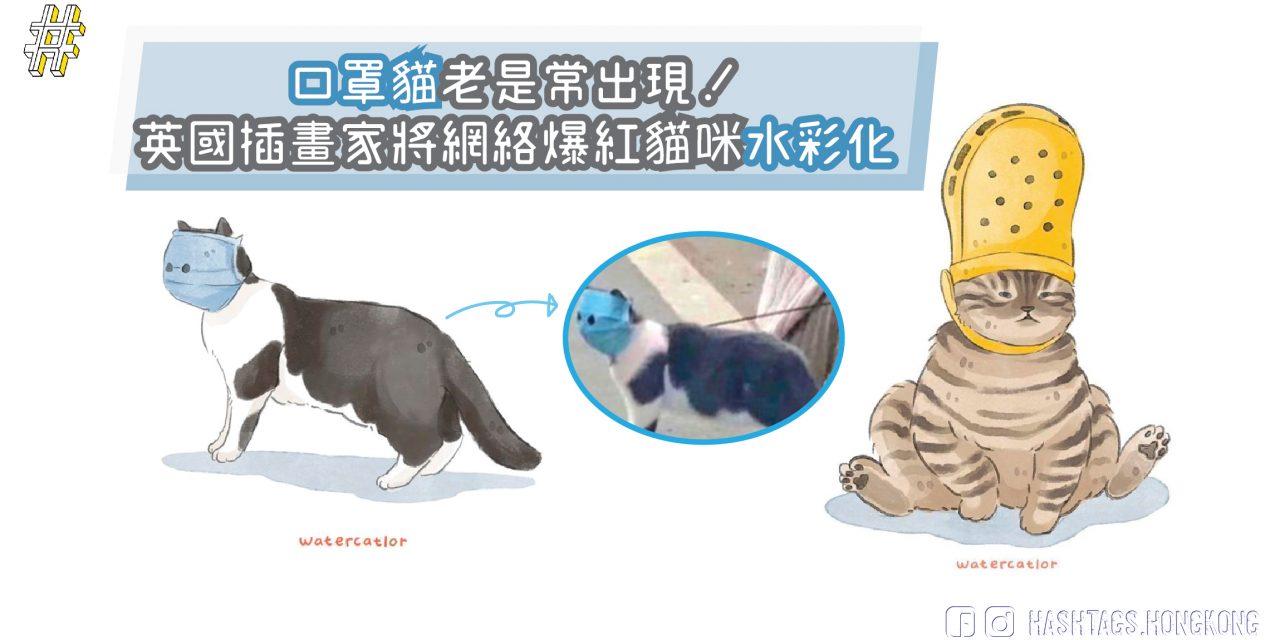 口罩貓老是常出現! 英國插畫家將網絡爆紅貓咪水彩化
