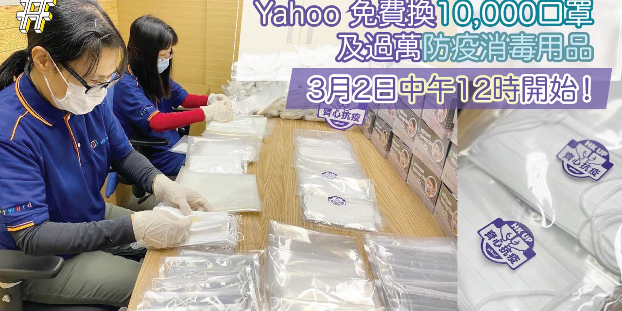 Yahoo 免費換10,000口罩及 過萬防疫消毒用品  3月2日中午12時開始!