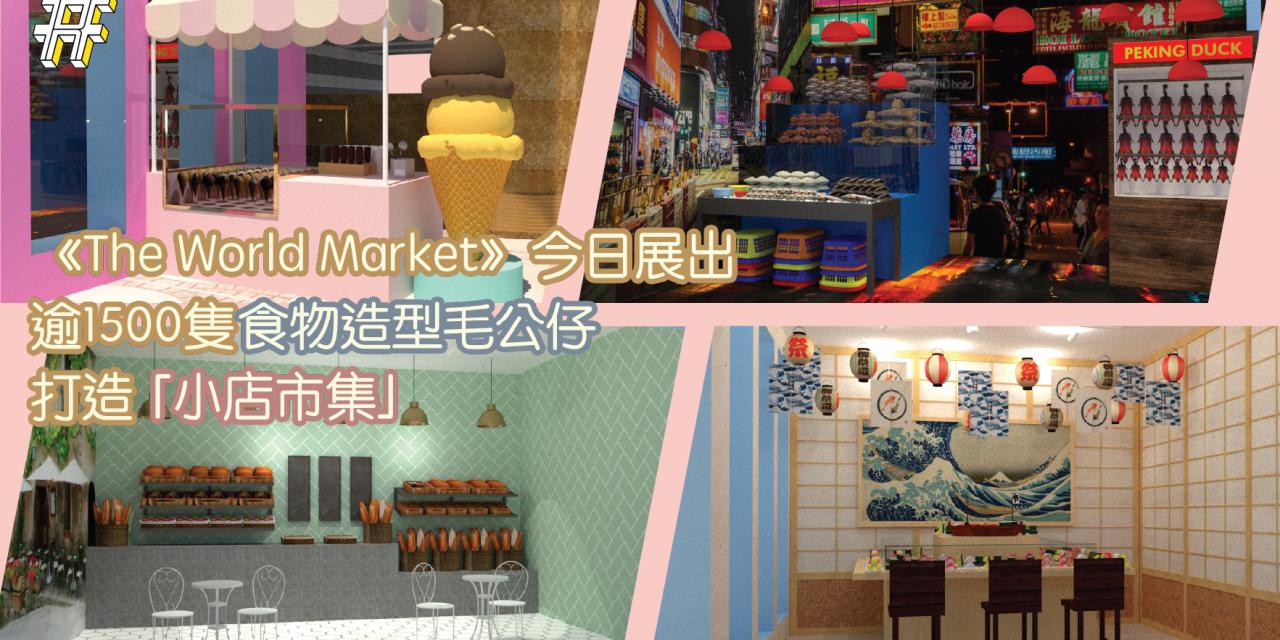 《The World Market》今日展出  逾1500隻食物造型毛公仔  打造「小店市集」