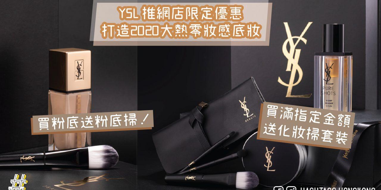 YSL 推網店限定優惠  打造2020大熱零妝感底妝