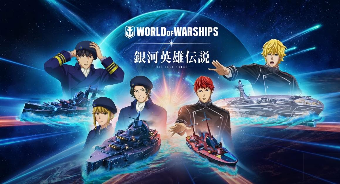戰艦世界》攜手《銀河英雄傳說 》推出限定活動