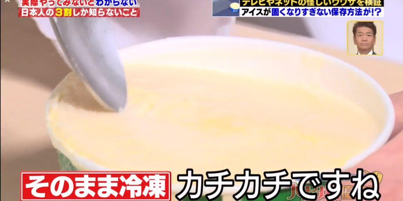 冰淇淋太硬挖不動?日本節目分享小妙招 放冰箱前「一步驟」就能保持鬆軟